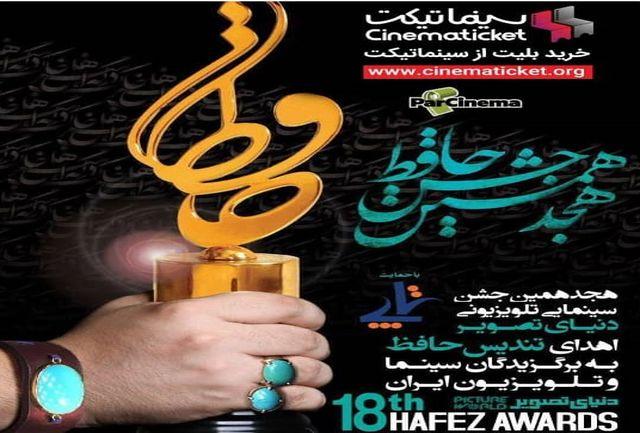 فروش بلیت جشن «حافظ» از امروز