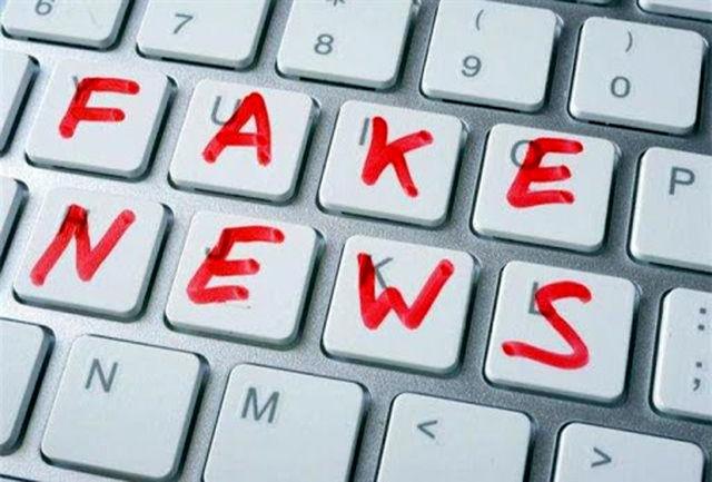 تهدید تولید ملی با انتشار اخبار کذب