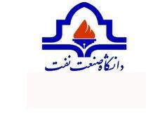 سرپرست دانشگاه صنعت نفت منصوب شد