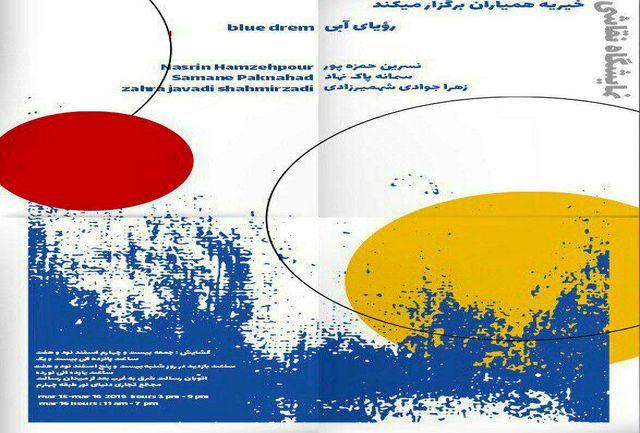 برپایی نمایشگاه به نفع خیریه در تهران