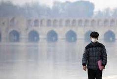 اصفهان برای همه ناسالم است