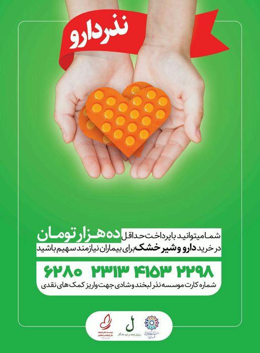 """اجرای پروژه """"نذر دارو"""" در یزد"""