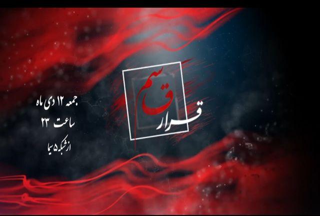 """""""قرار قاسم""""  از شبکه پنج پخش می شود"""