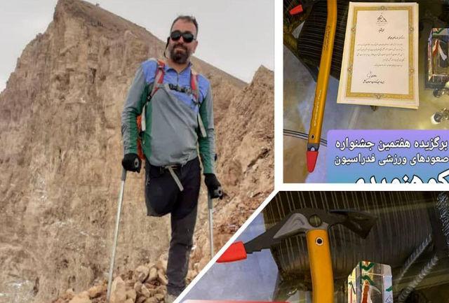 دریافت کلنگ نمادین صعود های برتر توسط جانباز کوهنوردلرستانی