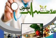 ششمین همایش ملی سلامت معنوی در قم برگزار می شود