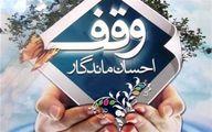 وقف تجهیزات سردخانه آرامستان در لاهیجان