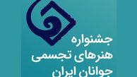 خبرهای تازه از بیست و هشتمین جشنواره هنرهای تجسمی