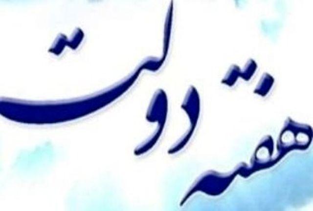 تشکیل ستاد گرامیداشت هفته دولت در لردگان