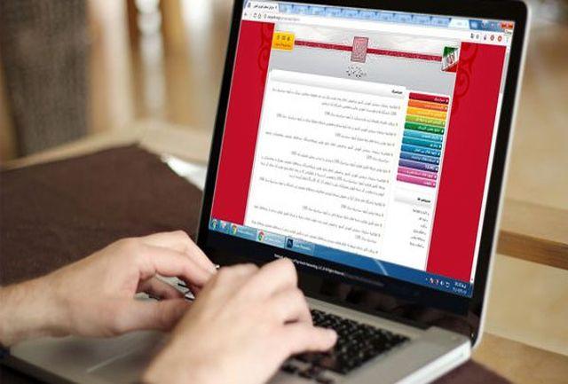 مرکز مجاز تهیه ووچر آزمونهای TOEFL و GRE اعلام شد