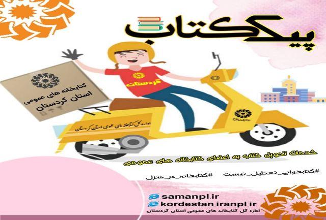 طرح «پیک کتاب» در کتابخانه های عمومی کردستان اجرا می شود