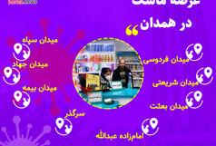 مراکز 9 گانه عرضه ماسک در همدان