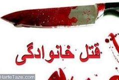 قتل مرد 32 ساله با کارد آشپزخانه در زاهدان !
