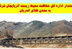 ضرب الاعجل محیط زیست به معدن طلای اندریان