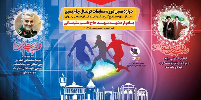 آغاز مسابقات فوتسال بسیج سازمان صنایع در قزوین