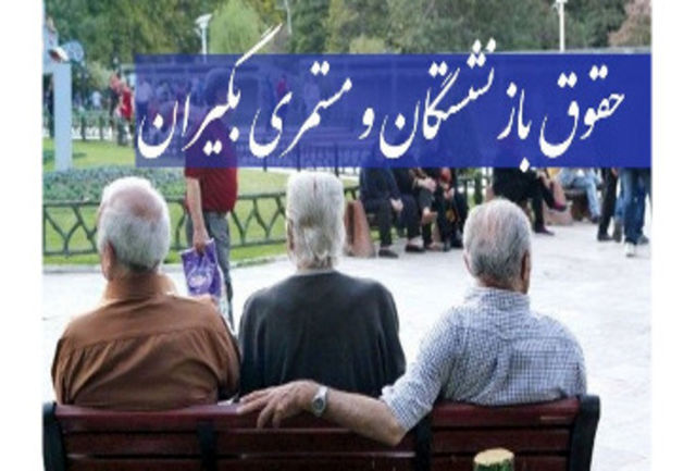 نمره 20 بازنشستگان به دولت تدبیر و امید/ تحقق عدالت اجتماعی از همسان سازی می گذرد