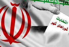 اسامی منتخبان شورای اسلامی شهر تنکابن