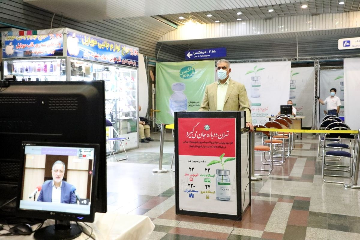 آغاز مرحله دوم پویش جهادی واکسیناسیون با بهره برداری از ۲۲پایگاه در متروی تهران