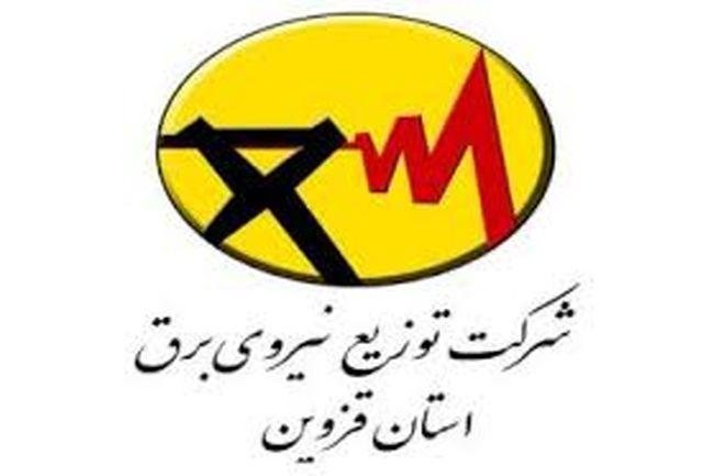 خدمات شرکت توزیع نیروی برق استان قزوین غیر حضوری شد