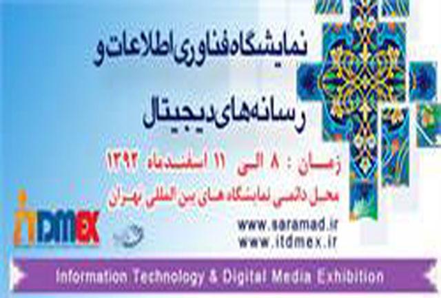 نمایشگاه فناوری اطلاعات و رسانه های دیجیتال برگزار می شود