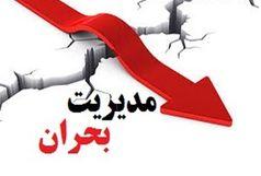 آماده باش کامل در استان البرز /فرمانداران و بخشداران در محل خدمت حاضر باشند