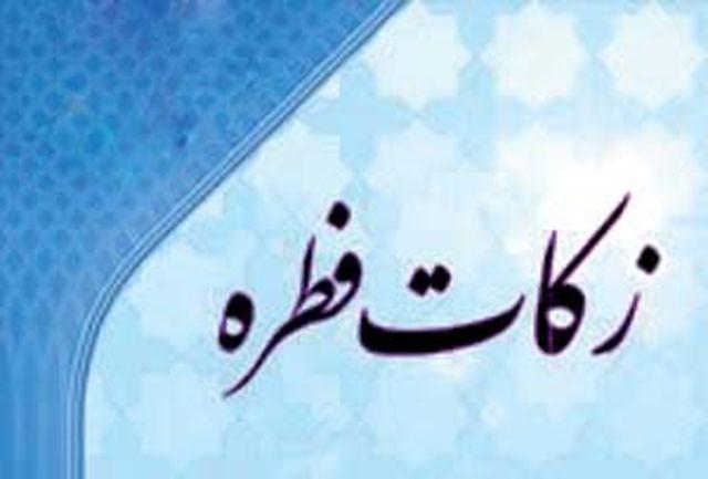 میزان زکات فطره از سوی آیت الله مکارم شیرازی اعلام شد