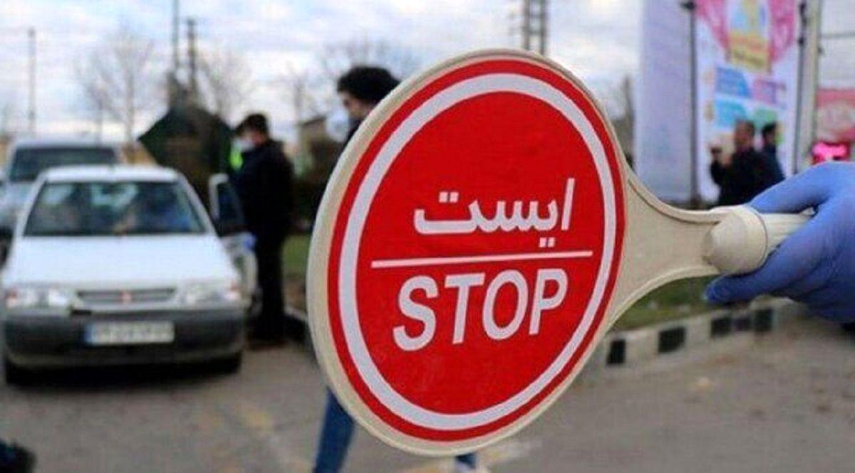 اجرای محدودیتهای تردد از ساعت ۱۸ عصر امروز در اصفهان