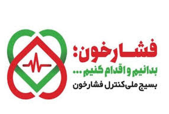 جامعه کار و تولید هرمزگان به اجرای طرح بسیج ملی کنترل فشار خون پیوست