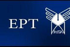 آزمون EPT  برگزار میشود