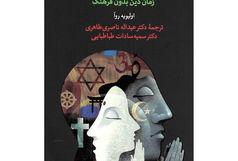 «جهل مقدس» کتابی برای شناخت شیوههای جدید بنیادگرایی