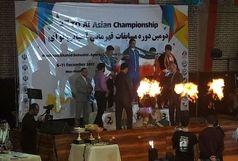 قهرمانی کونگ فو کار لرستانی در مسابقات قهرمانی آسیا