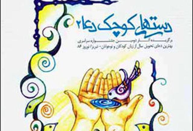 ششمین جشنواره ˝دستهای كوچك دعا˝ در تبریز برگزار میشود