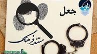 پخش مستندی درباره جعل اسناد در شبکه رادیویی