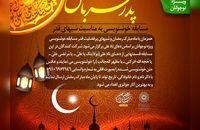 مسابقه خوشنویسی از دعای «نادعلی» برگزار میشود/ مهلت ارسال آثار تا پایان ماه رمضان