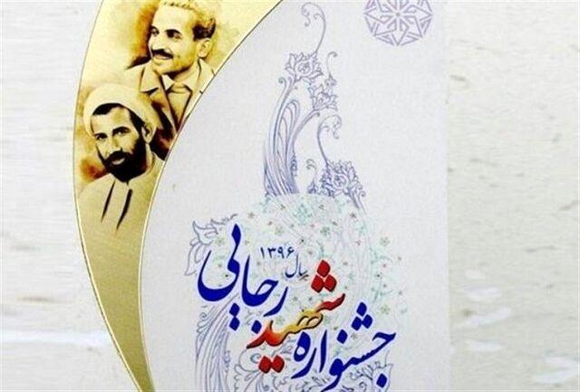 دستگاههای اجرایی برتر ایلام در جشنواره شهید رجایی معرفی شدند