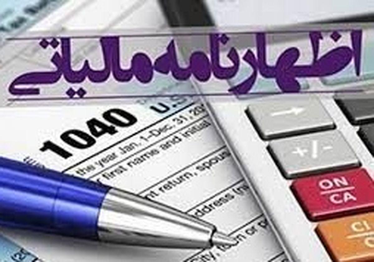 ثبت بیش از ۳۱ هزار مودی اظهارنامه مالیاتی در کهگیلویه و بویراحمد