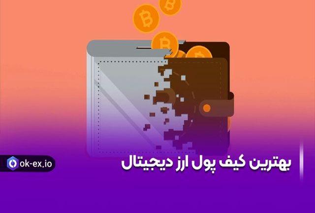 بهترین کیف پول ارز دیجیتال