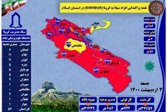 آخرین و جدیدترین آمار کرونایی استان ایلام تا 3 اردیبهشت 1400