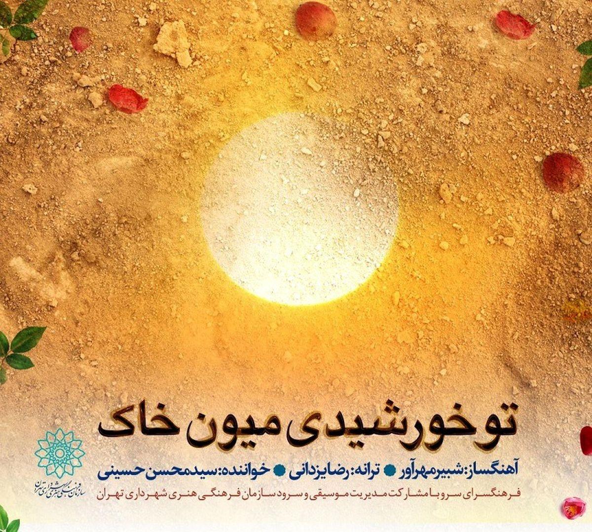 انتشار ویدئوکلیپ «تو خورشیدی میون خاک» همزمان با هفته عفاف و حجاب