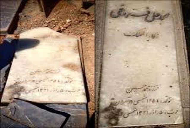 نامه فراهانی به شهردار منطقه ۲۰ تهران در خصوص تخریب سنگ قبر محمدعلی فروغی