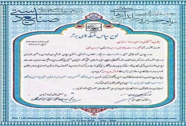 کسب رتبه برتر هنرمند خراسان شمالی در دومین نمایشگاه تخصصی زیراندازهای سنتی