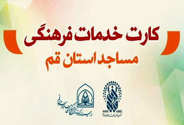 توزیع کارتهای خدمات فرهنگی مساجد استان قم آغاز شد
