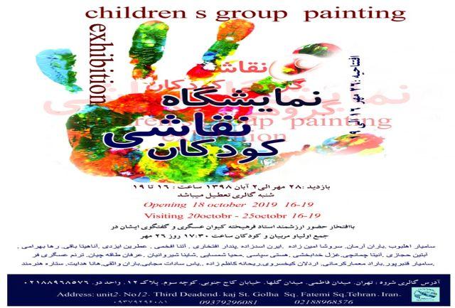 گالری شروه میزبان نقاشی کودکان شد