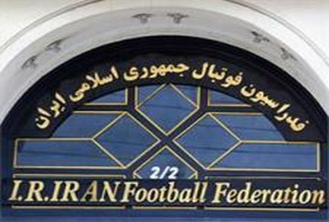 بررسی اساسنامه فدراسیون فوتبال در کمیته تدوین مقررات