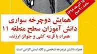 همایش بزرگ دوچرخه سواری 2هزار دانشجو و دانش آموز در خیابان های مرکز پایتخت