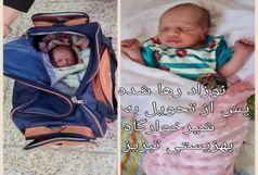 نوزاد رها شده در آغوش بهزیستی
