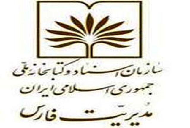 مرکز اسناد و اطلاعات علمی کشور به شیراز منتقل میشود