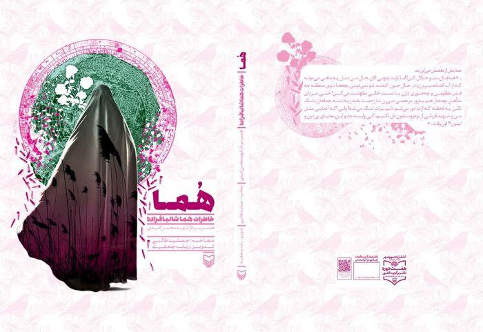 چاپ کتاب «هما» با محوریت زندگی سردار شهید «محسن امیدی»