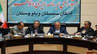 سیستان و بلوچستان رتبه نخست اعتبارات استانی بودجه سال آینده رادارد