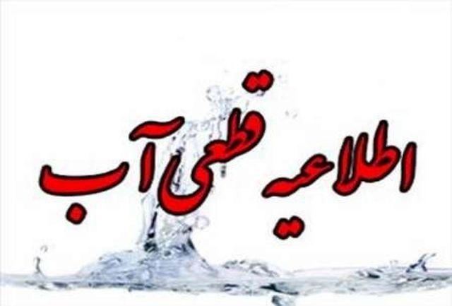 جزییات اطلاعیه قطعی آب در تبریز