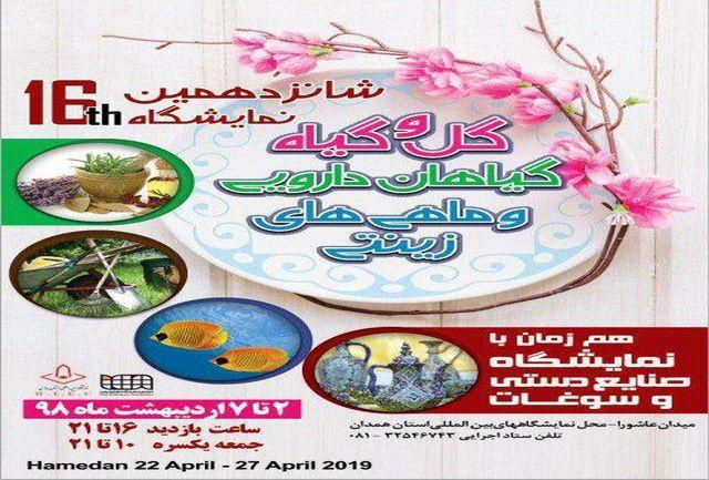 شانزدهمین نمایشگاه گل و گیاه،گیاهان دارویی و ماهی های زینتی در همدان برگزار می شود
